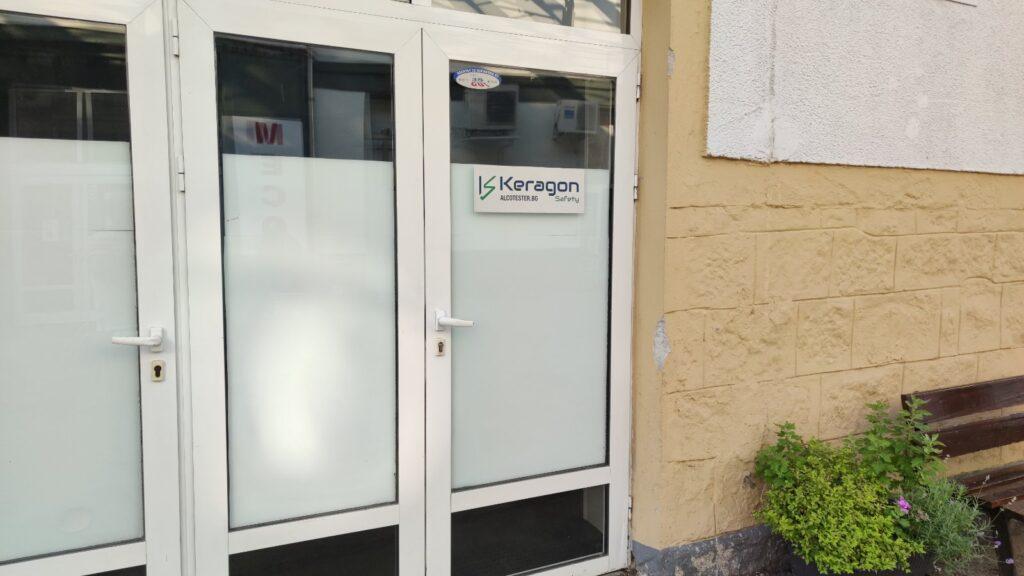 врата на Керагон, магазин 10, Търговски Център Руски Паметник